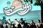 فراخوان جشنواره «دف نوای رحمت» منتشر شد
