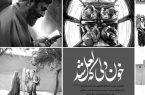 استقبال از خاطرات رهبر انقلاب/ «خون دلی که لعل شد» از ۵۰ هزار نسخه گذشت