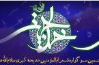 شاعران در سوگ حضرت خدیجه سلام الله علیها میخوانند