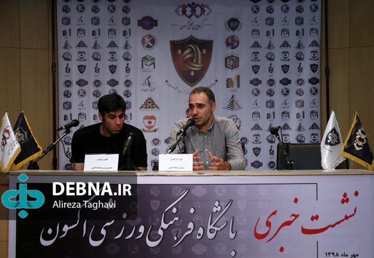 نشست خبری باشگاه فرهنگی ورزشی اکسون