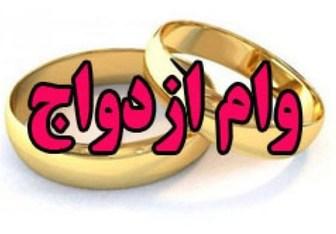 وام ۱۰۰ میلیونی ازدواج از سال آینده پرداخت میشود