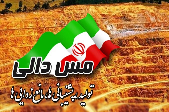 معدن مس دالی، گنج سر به مهر استان مرکزی
