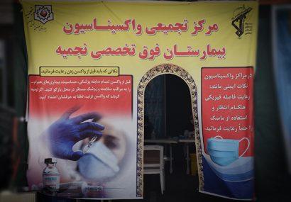 مرکز تجمیعی واکسیناسیون بیمارستان فوق تخصصی نجمیه افتتاح شد
